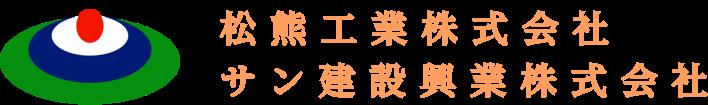 松熊工業株式会社